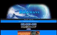 BIG WAVE~ビッグ ウェーブ~