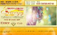 蜜系アロマ回春エステ energy(エナジー)