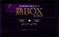 熟BOX~じゅーくぼっくす~