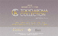 東京アロマコレクション